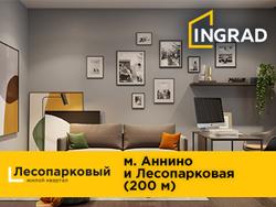 ЖК «Лесопарковый». Метро Аннино и Лесопарковая Квартиры от 5,9 млн рублей.